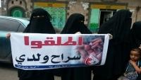 أمهات المختطفين: وفاة 281 معتقلا جراء التعذيب وقصف التحالف