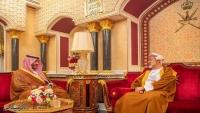 بن سلمان يبحث مع سلطان عمان تطورات الأوضاع في اليمن بينها مستجدات المهرة