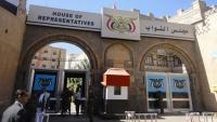 جماعة الحوثي تقتحم منزل أحد أعضاء مجلس النواب بصنعاء