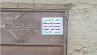 ظهور مفاجئ لشعار الحوثيين في بعض شوارع سيئون