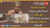 ميكانيكي يمني يصنع حديقة ترفيهية للأطفال من خردة السلاح والحديد (فيديو)