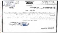 """مكتب التربية بتعز يعلن تعليق التعليم لمدة أسبوع احترازا من """"كورونا"""""""