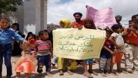 عدن.. وقفة احتجاجية في البريقة رفضا لإقامة حجر صحي في مشفى الأمل