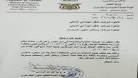 جماعة الحوثي توقف التنقل بين المحافظات
