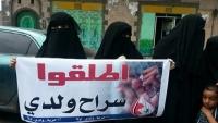 إب.. أمهات المختطفين يناشدن العالم إنقاذ أبنائهن في سجون الحوثيين