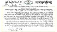 ثاني عملية منع للقات في المحافظة.. تأييد واسع لقرار منع دخول القات في حضرموت