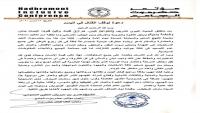مؤتمر حضرموت الجامع يدعو لوقف القتال في اليمن والعمل على مواجهة كورونا