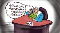 """شاهد ثمانية كاريكاتيرات عن """"كورونا"""" وتفاعل المجتمعات والحكومات"""