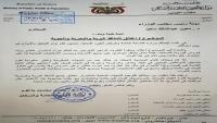"""""""الصحة"""" تطالب الحكومة باستمرار إغلاق المنافذ اليمنية لفترة أطول لمنع تفشي كورونا"""