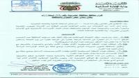 حضرموت تعلن حظر التجوال اعتبارا من الخميس المقبل احترازا من كورونا