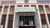 البنك المركزي يحذّر من التعامل مع مركزي صنعاء كونه جهة غير قانونية