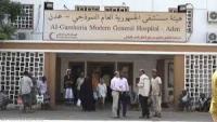 عدن.. مواطنون يشكون إغلاق طوارئ المستشفيين المركزيين بالمدينة