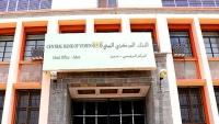 """""""البنك المركزي"""" يعلن وصول الإذن بسحب 127 مليون دولار من الوديعة السعودية"""