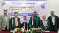الماجستير بامتياز للباحث المقولي من جامعة صنعاء