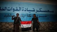 """""""الانتقالي"""" يقيل رئيسه في سقطرى بعد خسارة معسكر القوات الخاصة"""