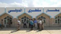 كتائب متمردة تمولها الإمارات تسيطر على مطار سقطرى ومخازن سلاح