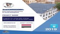 مؤسسة صلة للتنمية تحصد المركز الأول عالميا بجائزة الأمير طلال بن عبد العزيز الدولية