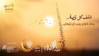 """""""حيث الإنسان2"""".. برنامج ميداني إنساني على قناة بلقيس خلال شهر رمضان"""