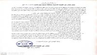 """اللجنة الأمنية في شبوة: نرفض خطوة """"الانتقالي"""" وندعو للالتفاف حول الشرعية"""