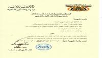 الرئيس هادي يعيّن قائداً جديداً للّواء الأول مشاة في سقطرى