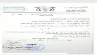 الميسري يكلف العامري بمنصب مدير أمن ساحل حضرموت