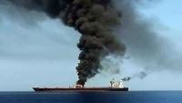 مركز بحري بريطاني: تعرض سفينة لهجوم في خليج عدن