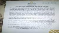 قبائل يافع بحضرموت تحمل الحكومة والتحالف مسؤولية اغتيال مدير أمن مديرية شبام