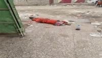 الضالع.. ترك جثة امرأة لساعات في أحد شوارع قعطبة خوفا من كورونا