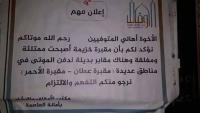 جماعة الحوثي تغلق إحدى أكبر مقابر العاصمة صنعاء بعد امتلائها