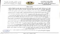 مرجعية قبائل حضرموت الوادي والصحراء تقدم رؤية مزمنة لحل الملف الأمني