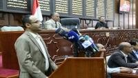 """مجلس النواب: قانون """"الخمس"""" الصادر عن الحوثيين سلوك عنصري ممنهج وامتهان للشعب اليمني"""