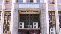 الحكومة: استيلاء الانتقالي على حاويات البنك المركزي فعل همجي وانتهاج أساليب العصابات