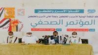 مؤتمر صحفي بمأرب يناشد المعنيين لإنقاذ المختطفين بسجون الحوثي من فيروس كورونا