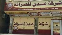 البنوك ومحال الصرافة تغلق أبوابها في عدن بعد انهيار العملة المحلية