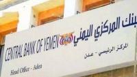 """البنك المركزي بعدن يوقف نشاطه احتجاجاً على نهب أموال من قبل """"الانتقالي"""""""