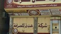 شركات الصرافة في عدن تعاود نشاطها دون صرف العملات الأجنبية