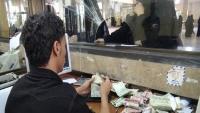 محال الصرافة في عدن تعاود نشاط بيع وشراء العملات الأجنبية