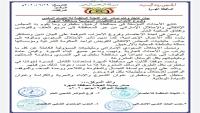 لجنة اعتصام المهرة: السعودية تآمرت على الشرعية في سقطرى وخذلتها