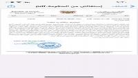وزير يمني يستقيل من الحكومة احتجاجا على الصمت تجاه مشاريع التمزيق