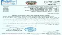 تعديل توقيت حظر التجوال في حضرموت وإجراءات احترازية لفتح المساجد