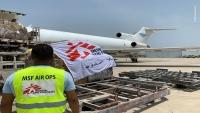 أطباء بلا حدود تعلن وصول طائرة تحمل 18 طناً من المعدات الطبية إلى عدن