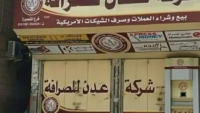 محال الصرافة في عدن تغلق أبوابها احتجاجا على إجراءات البنك المركزي التعسفية