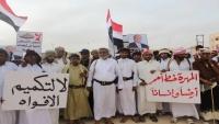 المهرة.. لجنة الاعتصام تتوعد بهبة شعبية للتصدي لتهديدات الانتقالي