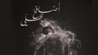 حدث في الذاكرة.. الشاعر اليمني حسين مقبل ورحلة الريف والمدينة والمنفى