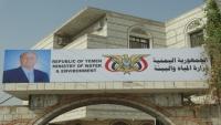 الحكومة تعد بمعالجة أزمة المياه في مدينة عدن