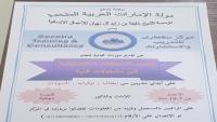 الإمارات تعلن عن برامج لتدريب الأطفال في سقطرى تخفي نوايا لتجنيدهم