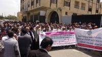 تظاهرة في صنعاء تطالب التحالف بالإفراج عن سفن مشتقات النفط