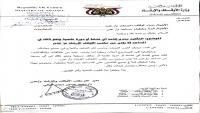 عدن.. مكتب الأوقاف يحظر إقامة أي نشاطات في المساجد دون إذن