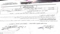 """تقرير طبي يكشف عن تدهور الحالة الصحية للمواطنة """"أسماء"""" المعتقلة في سجون الحوثي"""
