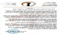 """""""لجنة الاعتصام"""" تنفي تصريحات باكريت بشأن وجود عمليات تهريب بالمهرة"""